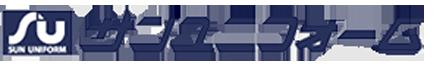 サンユニフォーム公式ホームページ